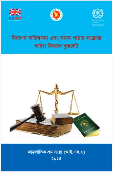 divorce law in bangladesh in bangla language pdf