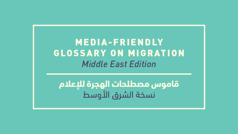 media friendly glossary on migration middle east edition